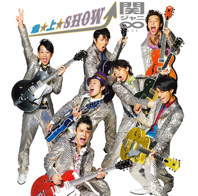 Image result for 関 ジャニ ∞ 急 ☆ 上 ☆ show