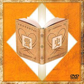 隊 dvd 少年 プレゾン DVD「少年隊 35TH