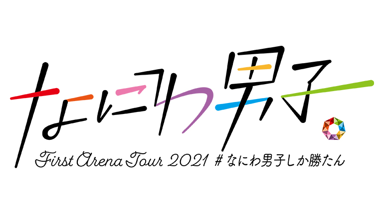 Concert・Stage(ジャニーズJr.) | Johnny's net